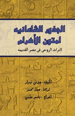 الجذور الشامانية لمتون الاهرام